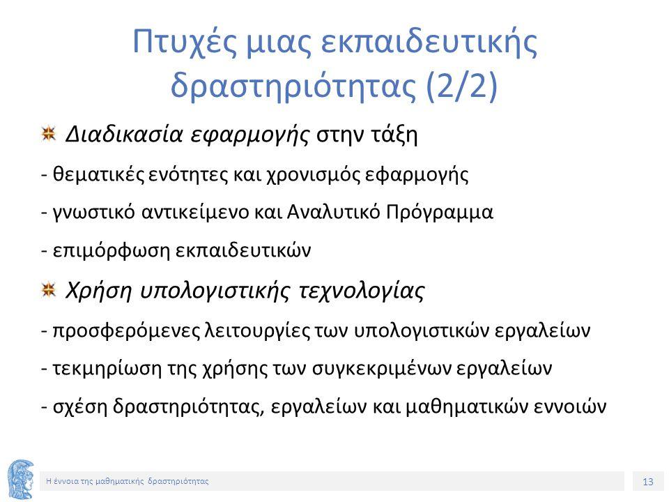 13 H έννοια της μαθηματικής δραστηριότητας Πτυχές μιας εκπαιδευτικής δραστηριότητας (2/2) Διαδικασία εφαρμογής στην τάξη - θεματικές ενότητες και χρον