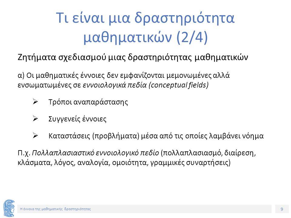 9 H έννοια της μαθηματικής δραστηριότητας Τι είναι μια δραστηριότητα μαθηματικών (2/4) Ζητήματα σχεδιασμού μιας δραστηριότητας μαθηματικών α) Οι μαθημ