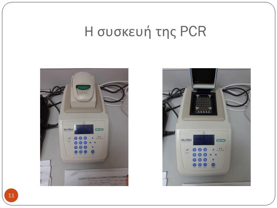 Η συσκευή της PCR 11