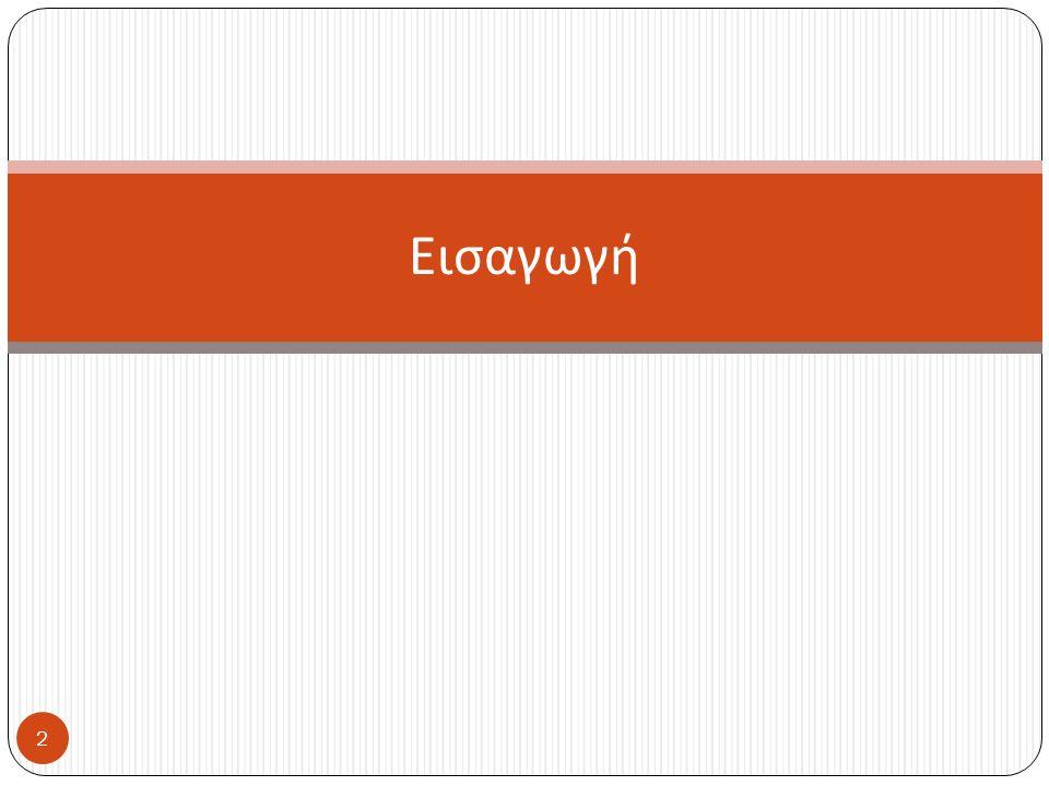 Στα δείγματα cDNA: Η 7, Η 8, Η 9, Η 10 Σχετική έκφραση γονιδίων 33