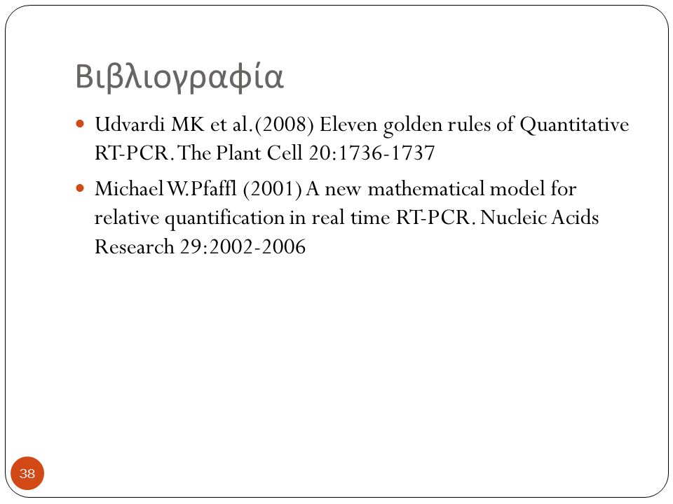 Βιβλιογραφία Udvardi MK et al.(2008) Eleven golden rules of Quantitative RT-PCR.