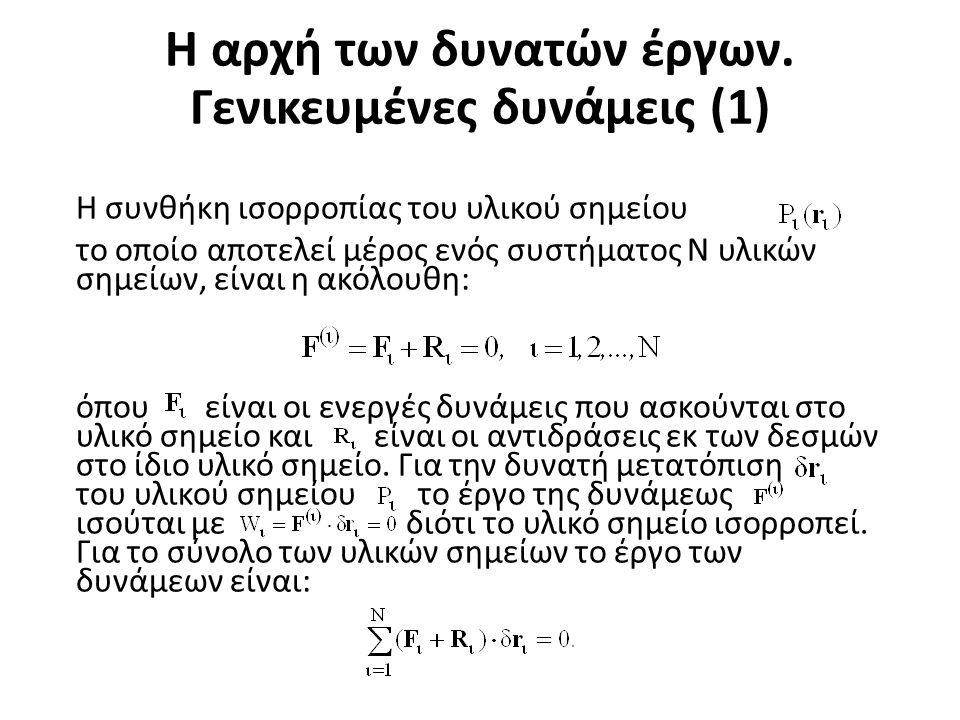 Η αρχή των δυνατών έργων. Γενικευμένες δυνάμεις (1) Η συνθήκη ισορροπίας του υλικού σημείου το οποίο αποτελεί μέρος ενός συστήματος Ν υλικών σημείων,