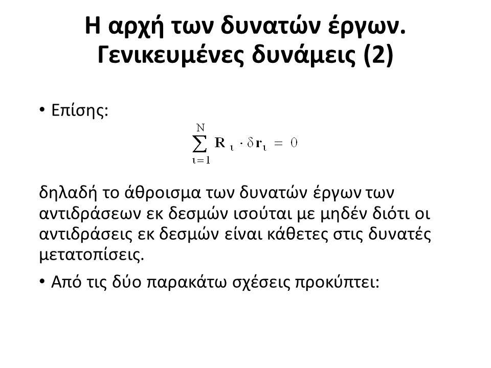 Η αρχή των δυνατών έργων. Γενικευμένες δυνάμεις (2) Επίσης: δηλαδή το άθροισμα των δυνατών έργων των αντιδράσεων εκ δεσμών ισούται με μηδέν διότι οι α