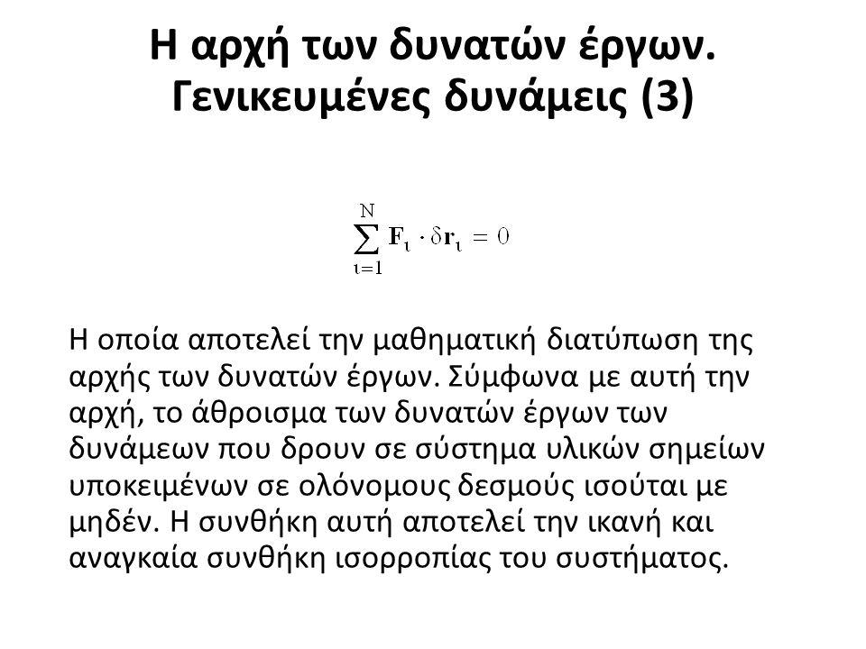 Η αρχή των δυνατών έργων. Γενικευμένες δυνάμεις (3) H οποία αποτελεί την μαθηματική διατύπωση της αρχής των δυνατών έργων. Σύμφωνα με αυτή την αρχή, τ