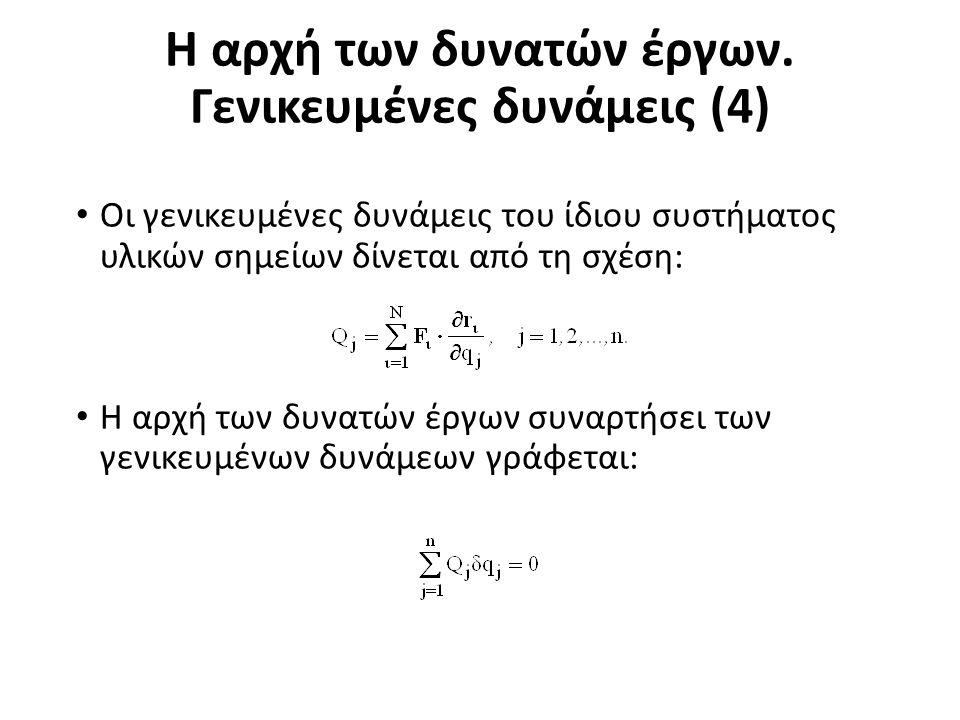 Η αρχή των δυνατών έργων. Γενικευμένες δυνάμεις (4) Οι γενικευμένες δυνάμεις του ίδιου συστήματος υλικών σημείων δίνεται από τη σχέση: Η αρχή των δυνα