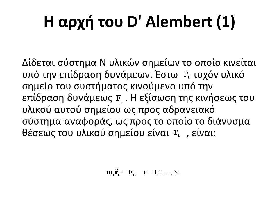 Η αρχή του D' Alembert (1) Δίδεται σύστημα N υλικών σημείων το οποίο κινείται υπό την επίδραση δυνάμεων. Έστω τυχόν υλικό σημείο του συστήματος κινούμ