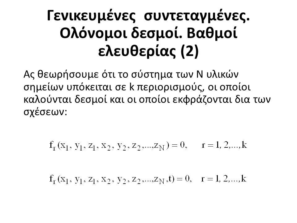 Γενικευμένες συντεταγμένες. Ολόνομοι δεσμοί. Βαθμοί ελευθερίας (2) Ας θεωρήσουμε ότι το σύστημα των Ν υλικών σημείων υπόκειται σε k περιορισμούς, οι ο