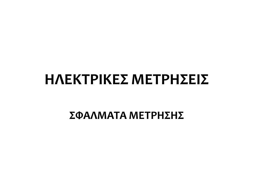 ΗΛΕΚΤΡΙΚΕΣ ΜΕΤΡΗΣΕΙΣ ΣΦΑΛΜΑΤΑ ΜΕΤΡΗΣΗΣ