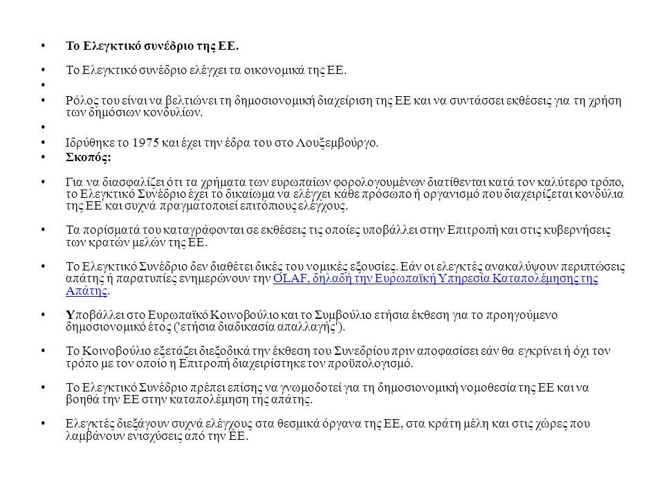 Το Ελεγκτικό συνέδριο της ΕΕ. Το Ελεγκτικό συνέδριο ελέγχει τα οικονομικά της ΕΕ. Ρόλος του είναι να βελτιώνει τη δημοσιονομική διαχείριση της ΕΕ και