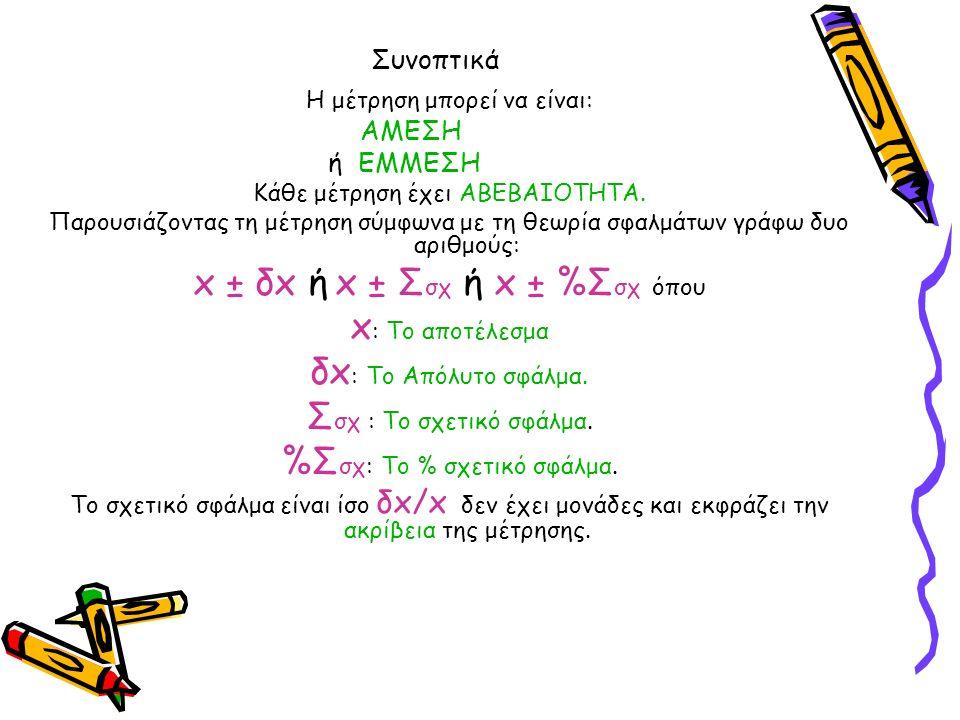 Συνοπτικά Η μέτρηση μπορεί να είναι: ΑΜΕΣΗ ή ΕΜΜΕΣΗ Κάθε μέτρηση έχει ΑΒΕΒΑΙΟΤΗΤΑ. Παρουσιάζοντας τη μέτρηση σύμφωνα με τη θεωρία σφαλμάτων γράφω δυο