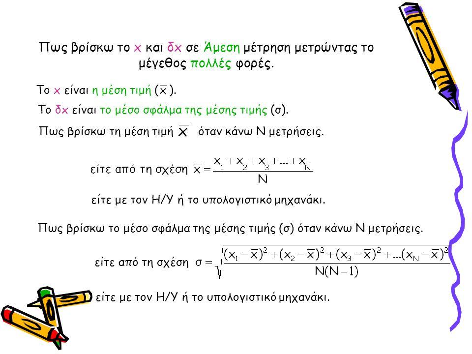Πως βρίσκω το x και δx σε Άμεση μέτρηση μετρώντας το μέγεθος πολλές φορές. Το x είναι η μέση τιμή ( ). Πως βρίσκω τη μέση τιμή όταν κάνω Ν μετρήσεις.
