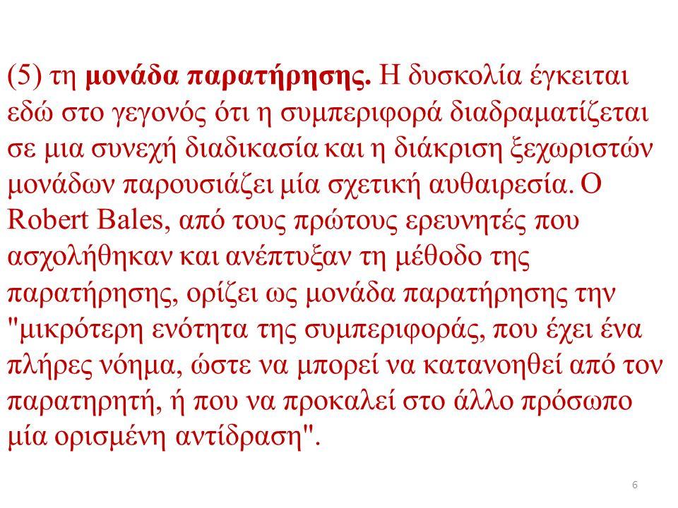 (5) τη μονάδα παρατήρησης.