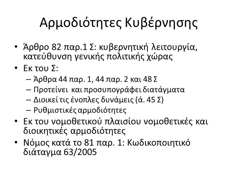 ΕλΣυν 1833 Γνωμοδοτική, ελεγκτική και δικαστική αρμοδιότητα (ά.