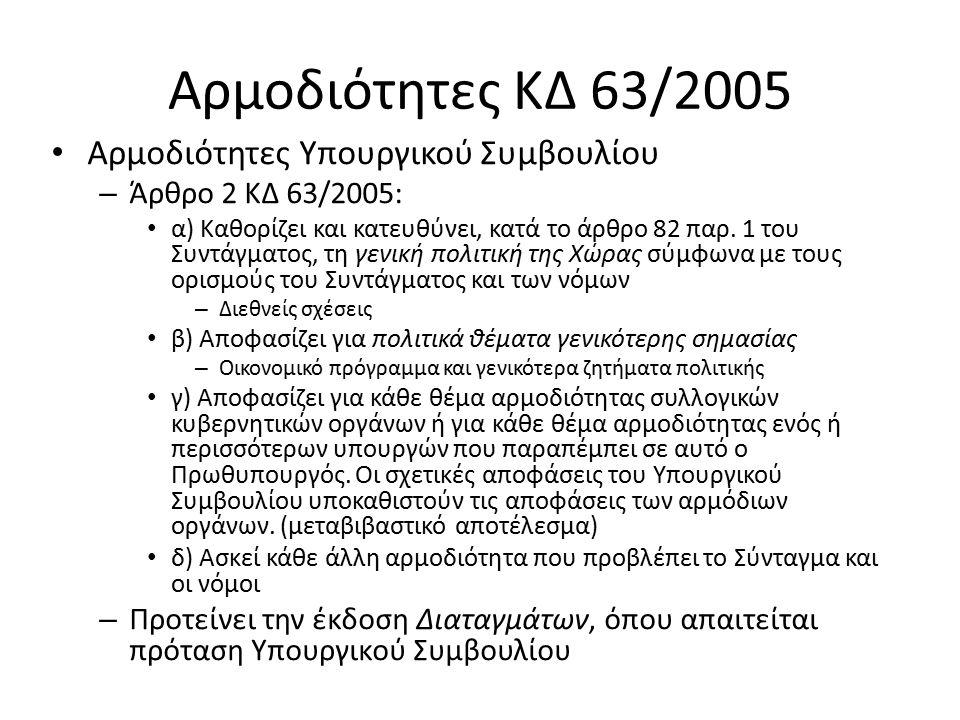 Αρμοδιότητες ΚΔ 63/2005 Αρμοδιότητες Υπουργικού Συμβουλίου – Άρθρο 2 ΚΔ 63/2005: α) Καθορίζει και κατευθύνει, κατά το άρθρο 82 παρ.