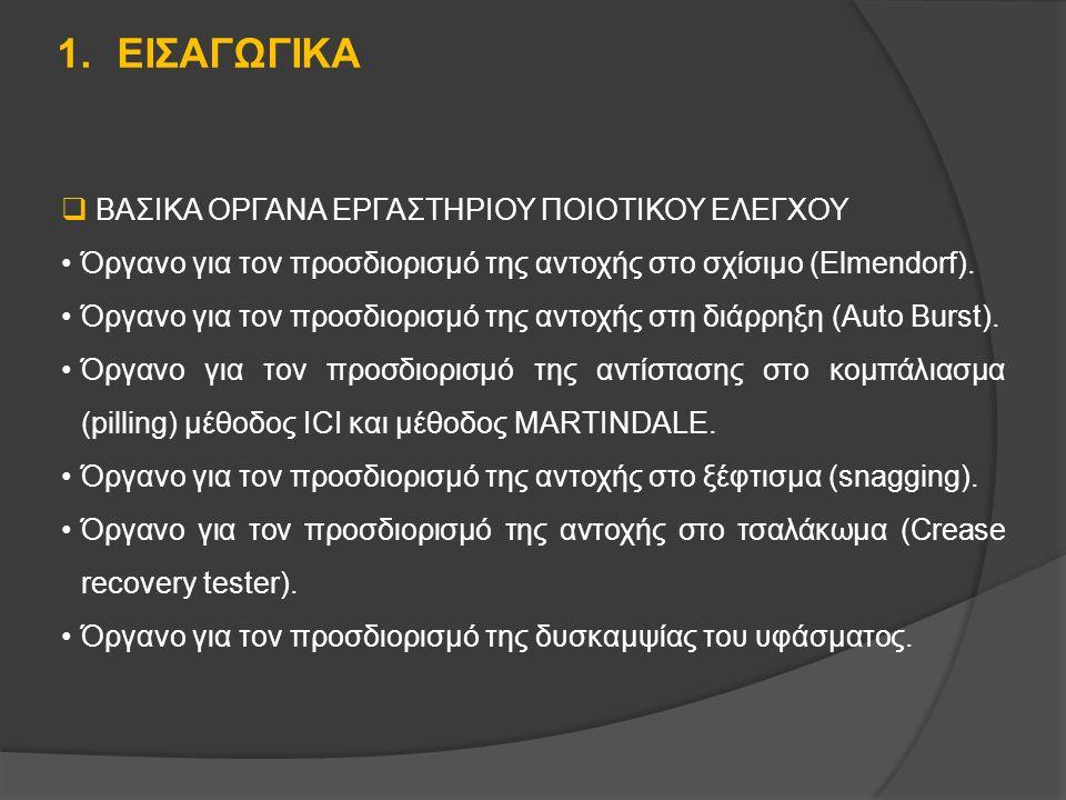  ΒΑΣΙΚΑ ΟΡΓΑΝΑ ΕΡΓΑΣΤΗΡΙΟΥ ΠΟΙΟΤΙΚΟΥ ΕΛΕΓΧΟΥ Όργανο για τον προσδιορισμό της αντοχής στο σχίσιμο (Elmendorf). Όργανο για τον προσδιορισμό της αντοχής