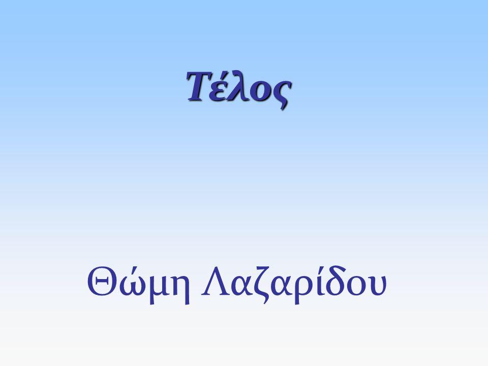 Τέλος Θώμη Λαζαρίδου