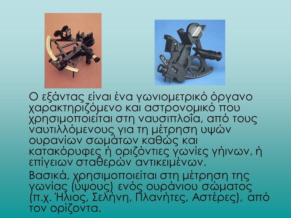 Ο εξάντας είναι ένα γωνιομετρικό όργανο χαρακτηριζόμενο και αστρονομικό που χρησιμοποιείται στη ναυσιπλοΐα, από τους ναυτιλλόμενους για τη μέτρηση υψώ