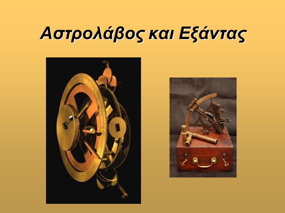 Αστρολάβος και Εξάντας