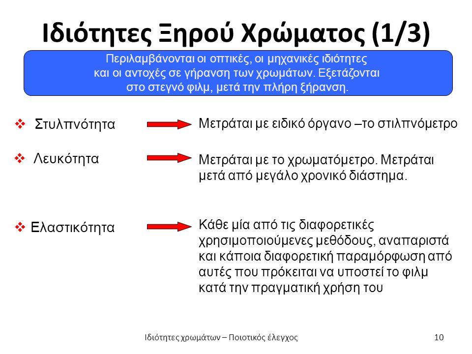 Ιδιότητες Ξηρού Χρώματος (1/3) Περιλαμβάνονται οι οπτικές, οι μηχανικές ιδιότητες και οι αντοχές σε γήρανση των χρωμάτων.
