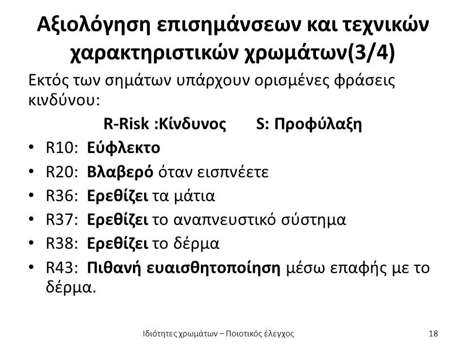 Αξιολόγηση επισημάνσεων και τεχνικών χαρακτηριστικών χρωμάτων(3/4) Εκτός των σημάτων υπάρχουν ορισμένες φράσεις κινδύνου: R-Risk :Κίνδυνος S: Προφύλαξ