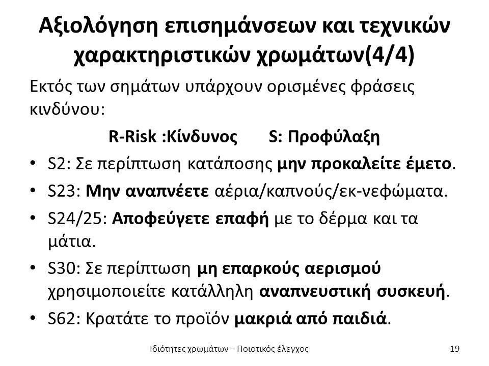 Αξιολόγηση επισημάνσεων και τεχνικών χαρακτηριστικών χρωμάτων(4/4) Εκτός των σημάτων υπάρχουν ορισμένες φράσεις κινδύνου: R-Risk :Κίνδυνος S: Προφύλαξη S2: Σε περίπτωση κατάποσης μην προκαλείτε έμετο.