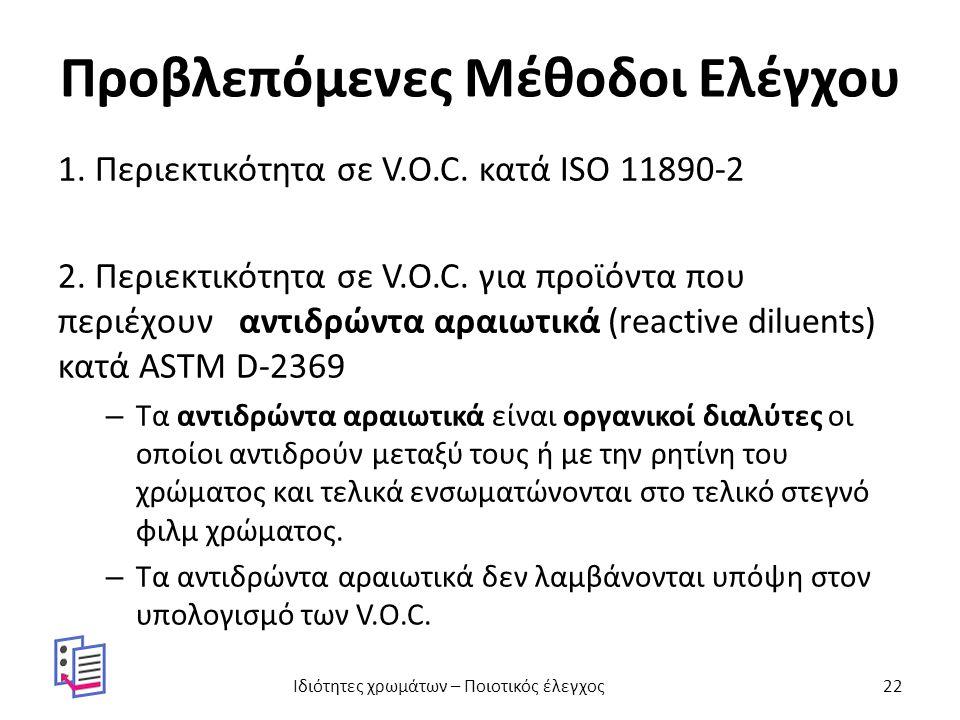 Προβλεπόμενες Μέθοδοι Ελέγχου 1. Περιεκτικότητα σε V.O.C. κατά ISO 11890-2 2. Περιεκτικότητα σε V.O.C. για προϊόντα που περιέχουν αντιδρώντα αραιωτικά