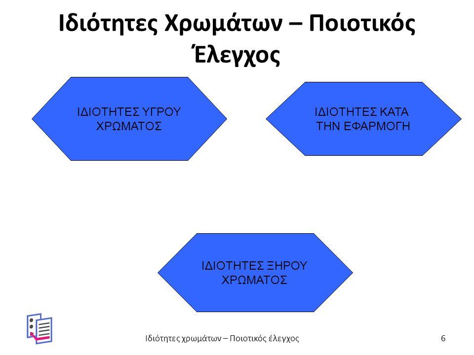 Αξιολόγηση επισημάνσεων και τεχνικών χαρακτηριστικών χρωμάτων(2/4) Έτσι π.χ.