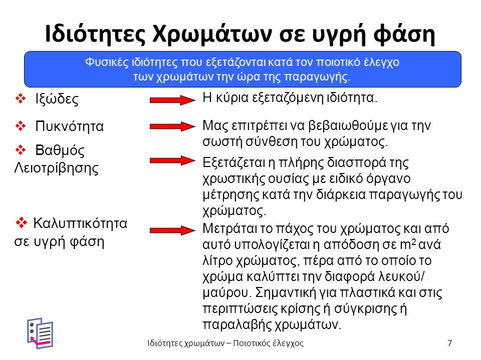 Αξιολόγηση επισημάνσεων και τεχνικών χαρακτηριστικών χρωμάτων(3/4) Εκτός των σημάτων υπάρχουν ορισμένες φράσεις κινδύνου: R-Risk :Κίνδυνος S: Προφύλαξη R10: Εύφλεκτο R20: Βλαβερό όταν εισπνέετε R36: Ερεθίζει τα μάτια R37: Ερεθίζει το αναπνευστικό σύστημα R38: Ερεθίζει το δέρμα R43: Πιθανή ευαισθητοποίηση μέσω επαφής με το δέρμα.