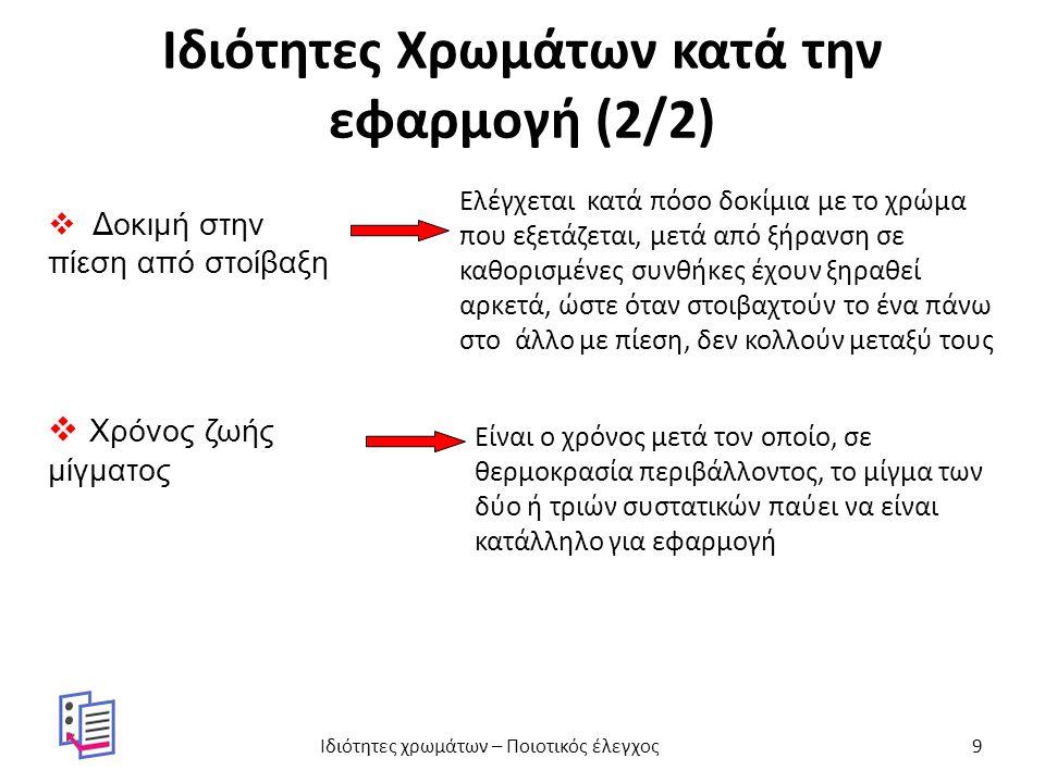 Ταξινόμηση - Επισημάνσεις Επικίνδυνα υλικά μπορεί να χαρακτηριστούν ως:  Τ, (Τ+) Τοξικά (λίαν τοξικά).
