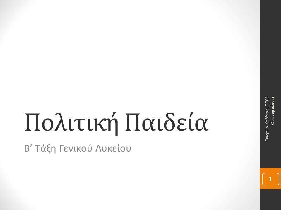Πολιτική Παιδεία Β' Τάξη Γενικού Λυκείου Γεωργία Καζάκου, ΠΕ09 Οικονομολόγος 1