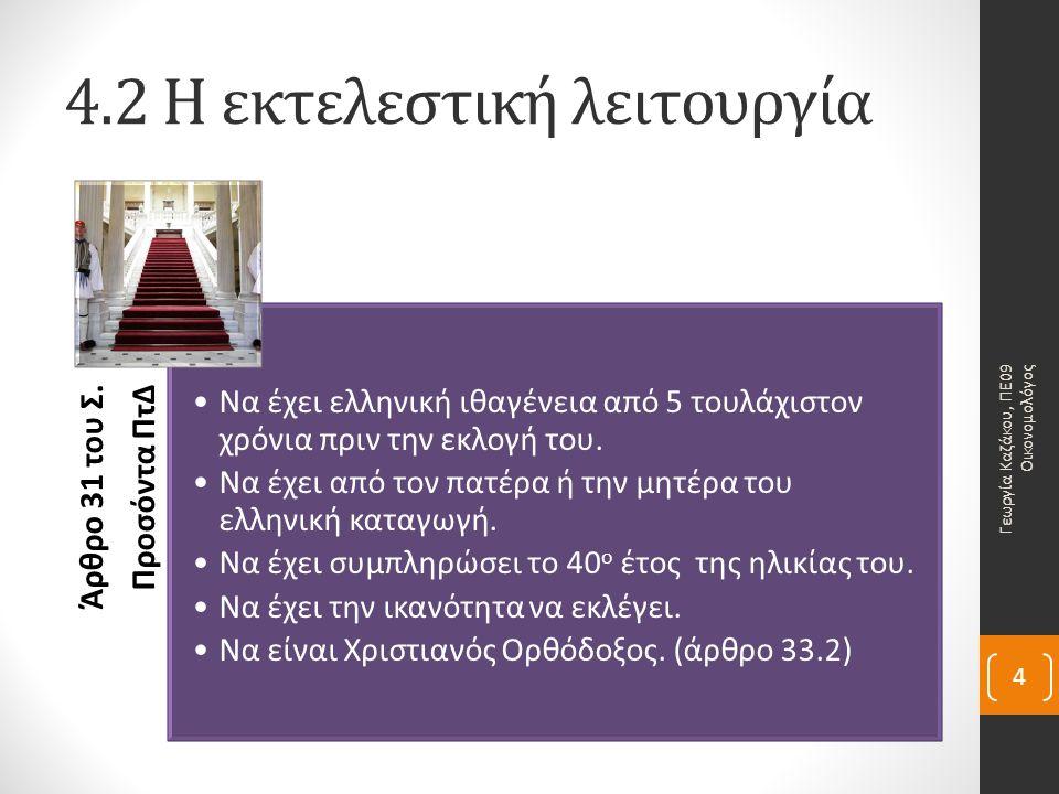 Γεωργία Καζάκου, ΠΕ09 Οικονομολόγος 4 4.2 Η εκτελεστική λειτουργία Άρθρο 31 του Σ.