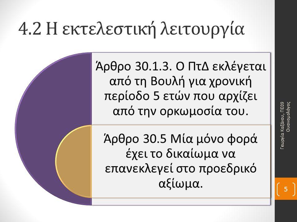 4.2 Η εκτελεστική λειτουργία Αρμοδιότητες του ΠτΔ Ρυθμιστής του πολιτεύματος Άσκηση νομοθετική λειτουργίας Άσκηση εκτελεστικής λειτουργίας Άσκηση δικαστικής λειτουργίας Διεθνής παράσταση του Κράτους Γεωργία Καζάκου, ΠΕ09 Οικονομολόγος 6