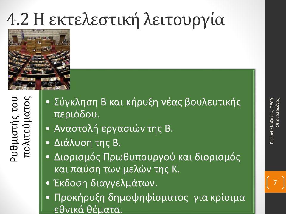 4.2 Η εκτελεστική λειτουργία Διακρίσεις Κυβερνήσεων ΜονοκομματικήΠολυκομματικήΟικουμενικήΥπηρεσιακή Γεωργία Καζάκου, ΠΕ09 Οικονομολόγος 18