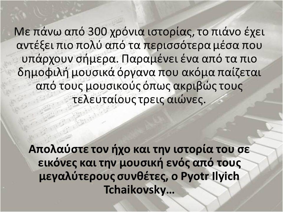 Με πάνω από 300 χρόνια ιστορίας, το πιάνο έχει αντέξει πιο πολύ από τα περισσότερα μέσα που υπάρχουν σήμερα. Παραμένει ένα από τα πιο δημοφιλή μουσικά