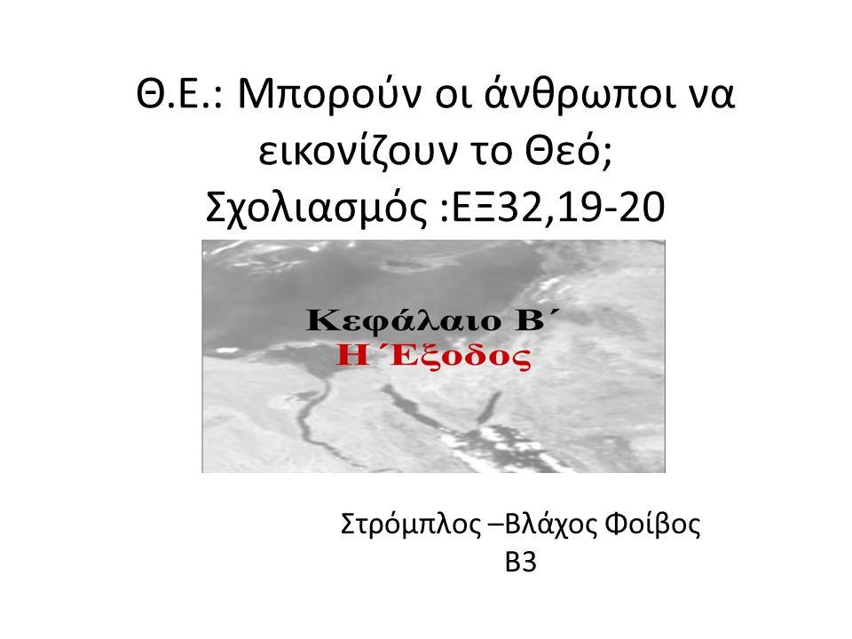 19 Και καθώς πλησίασε στο στρατόπεδο, είδε το μοσχάρι, και τους χορούς· και ο θυμός τού Μωυσή άναψε, και έριξε τις πλάκες από τα χέρια του, και τις σύντριψε στη βάση τού βουνού· 19 καὶ ἡνίκα ἤγγιζε τῇ παρεμβολῇ, ὁρᾷ τὸν μόσχον καὶ τοὺς χορούς, καὶ ὀργισθεὶς θυμῷ Μωυσῆς ἔρριψεν ἀπὸ τῶν χειρῶν αὐτοῦ τὰς δύο πλάκας, καὶ συνέτριψεν αὐτὰς ὑπὸ τὸ ὄρος