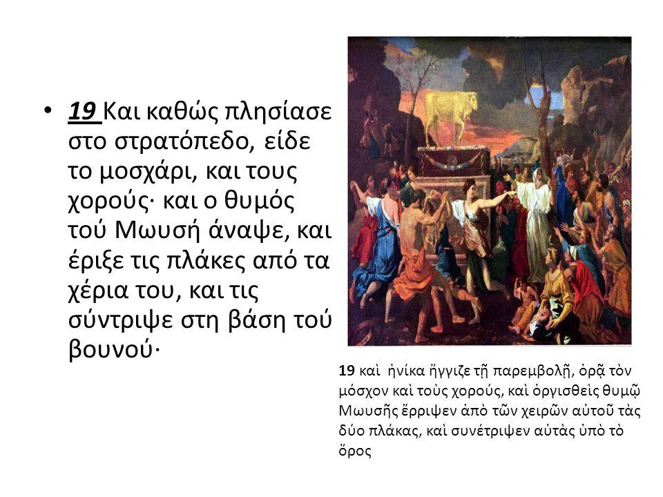 Ο Μωυσής αγανάκτησε για την πράξη αυτή των Ισραηλιτών, οι οποίοι λάτρευσαν ορατό άγαλμα ως παράσταση του αοράτου Θεού τους.