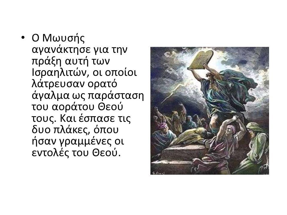 Αυτό σήμαινε ότι θραύστηκε η διαθήκη του Θεού με τον λαό του, γιατί οι πλάκες ήταν σύμβολο αυτής της διαθήκης.