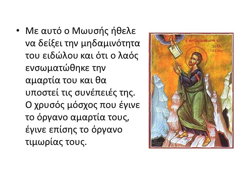 ΠΗΓΕΣ Η Παλαιά Διαθήκη, μετά συντόμου ερμηνείας, έξοδος Λευϊτικόν, τόμος 2ος Ερμηνεία Παλαιάς Διαθήκης,Έξοδος, Ιερεμίου Φούντα, Αποστολική Διακονία http://users.sch.gr/aiasgr/Palaia_Diathikh/Exodos/ Exodos.htm http://www.myriobiblos.gr/bible/ot/chapter.asp