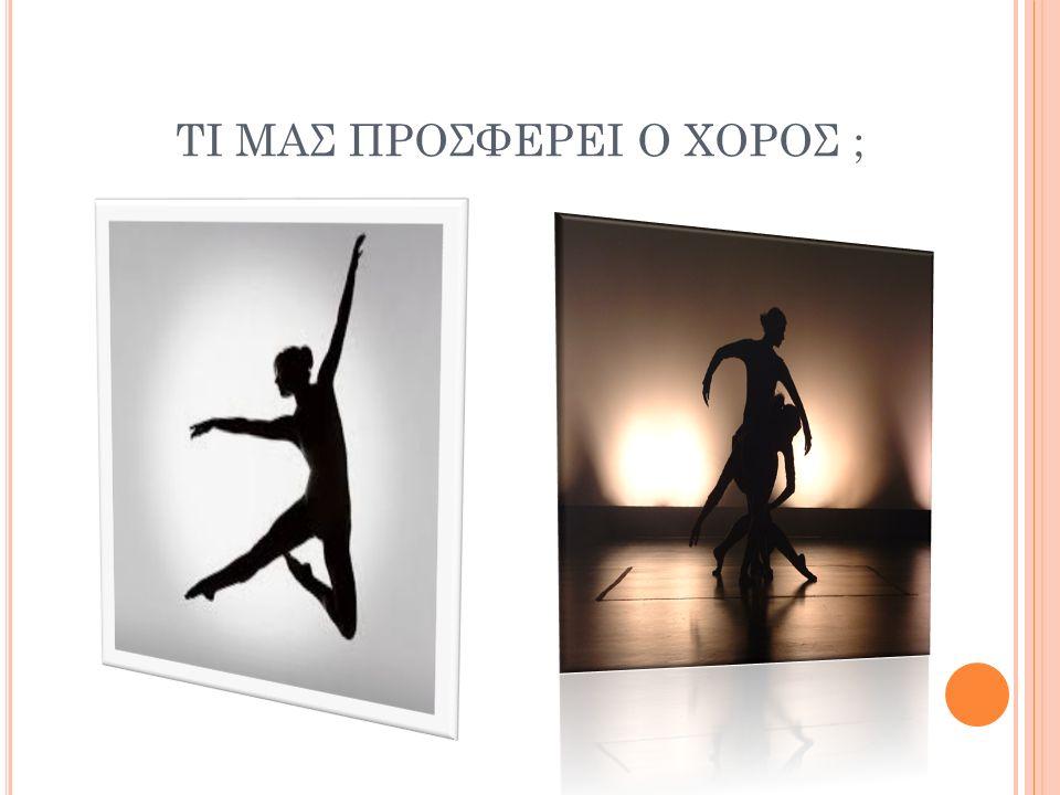 Τι μας προσφέρει ο χορός O χορός -μαζί με το κολύμπι- είναι μια από τις καλύτερες αεροβικές ασκήσεις.