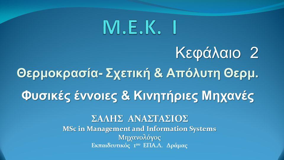 Κεφάλαιο 2 Θερμοκρασία- Σχετική & Απόλυτη Θερμ. Φυσικές έννοιες & Κινητήριες Μηχανές ΣΑΛΗΣ ΑΝΑΣΤΑΣΙΟΣ MSc in Management and Information Systems Μηχανο