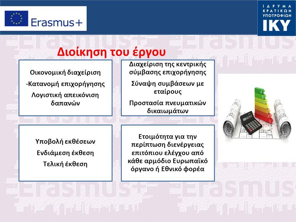 Διοίκηση του έργου Οικονομική διαχείριση -Κατανομή επιχορήγησης Λογιστική απεικόνιση δαπανών Διαχείριση της κεντρικής σύμβασης επιχορήγησης Σύναψη συμβάσεων με εταίρους Προστασία πνευματικών δικαιωμάτων Υποβολή εκθέσεων Ενδιάμεση έκθεση Τελική έκθεση Ετοιμότητα για την περίπτωση διενέργειας επιτόπιου ελέγχου από κάθε αρμόδιο Ευρωπαϊκό όργανο ή Εθνικό φορέα