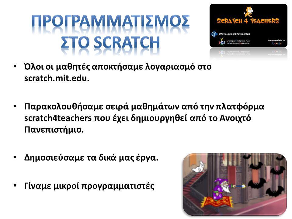Όλοι οι μαθητές αποκτήσαμε λογαριασμό στο scratch.mit.edu. Παρακολουθήσαμε σειρά μαθημάτων από την πλατφόρμα scratch4teachers που έχει δημιουργηθεί απ