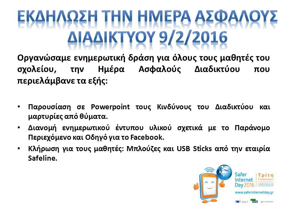Οργανώσαμε ενημερωτική δράση για όλους τους μαθητές του σχολείου, την Ημέρα Ασφαλούς Διαδικτύου που περιελάμβανε τα εξής: Παρουσίαση σε Powerpoint του