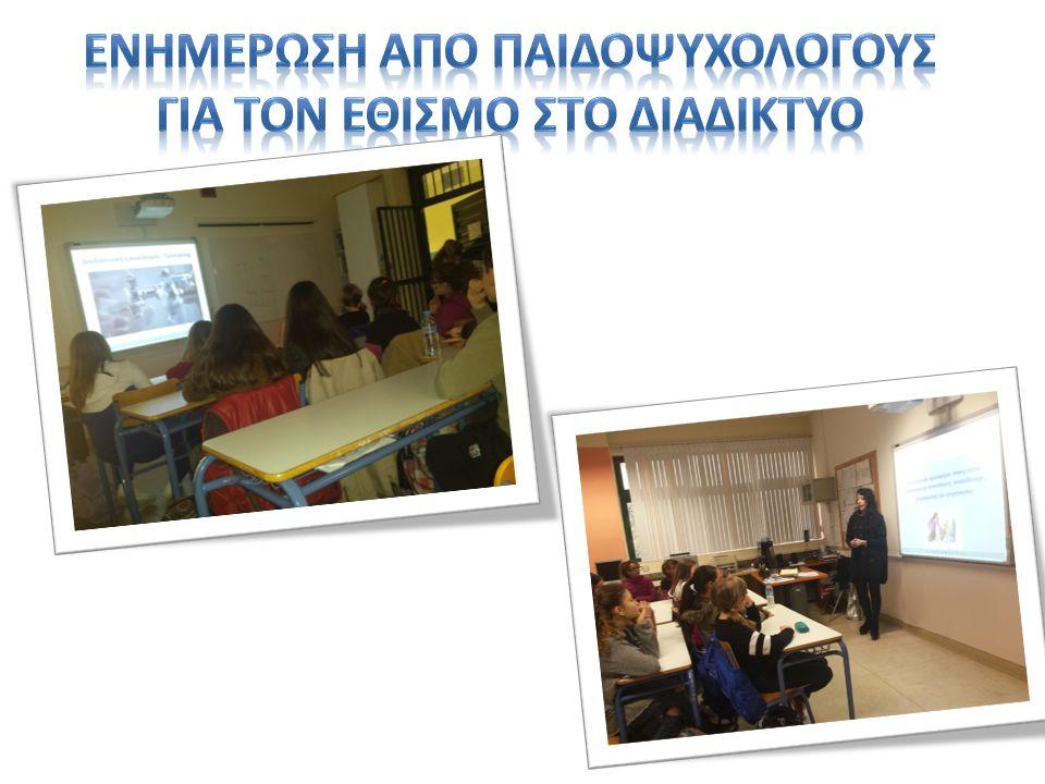  Επίσκεψη στο ερευνητικό κέντρο «Δημόκριτος» για το εκπαιδευτικό πρόγραμμα Ρομποτικής.
