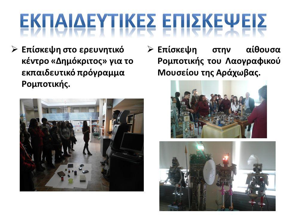  Επίσκεψη στο ερευνητικό κέντρο «Δημόκριτος» για το εκπαιδευτικό πρόγραμμα Ρομποτικής.  Επίσκεψη στην αίθουσα Ρομποτικής του Λαογραφικού Μουσείου τη