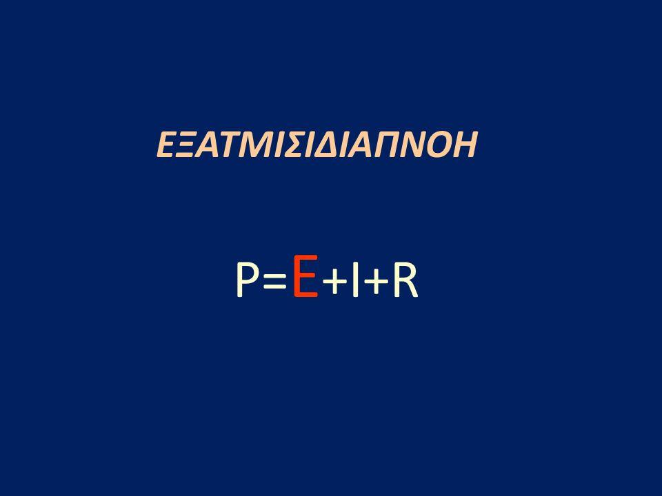 ΕΞΑΤΜΙΣΙΔΙΑΠΝΟΗ P= E +I+R
