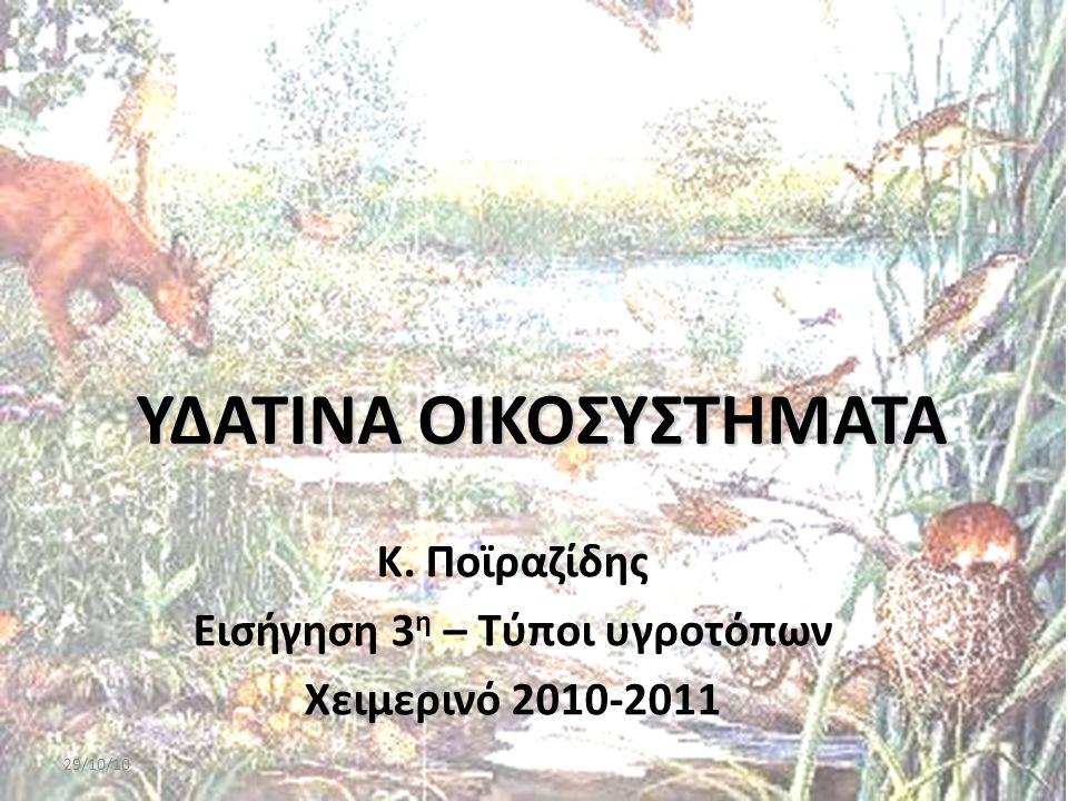 ΥΔΑΤΙΝΑ ΟΙΚΟΣΥΣΤΗΜΑΤΑ Κ. Ποϊραζίδης Εισήγηση 3 η – Τύποι υγροτόπων Χειμερινό 2010-2011 29/10/10
