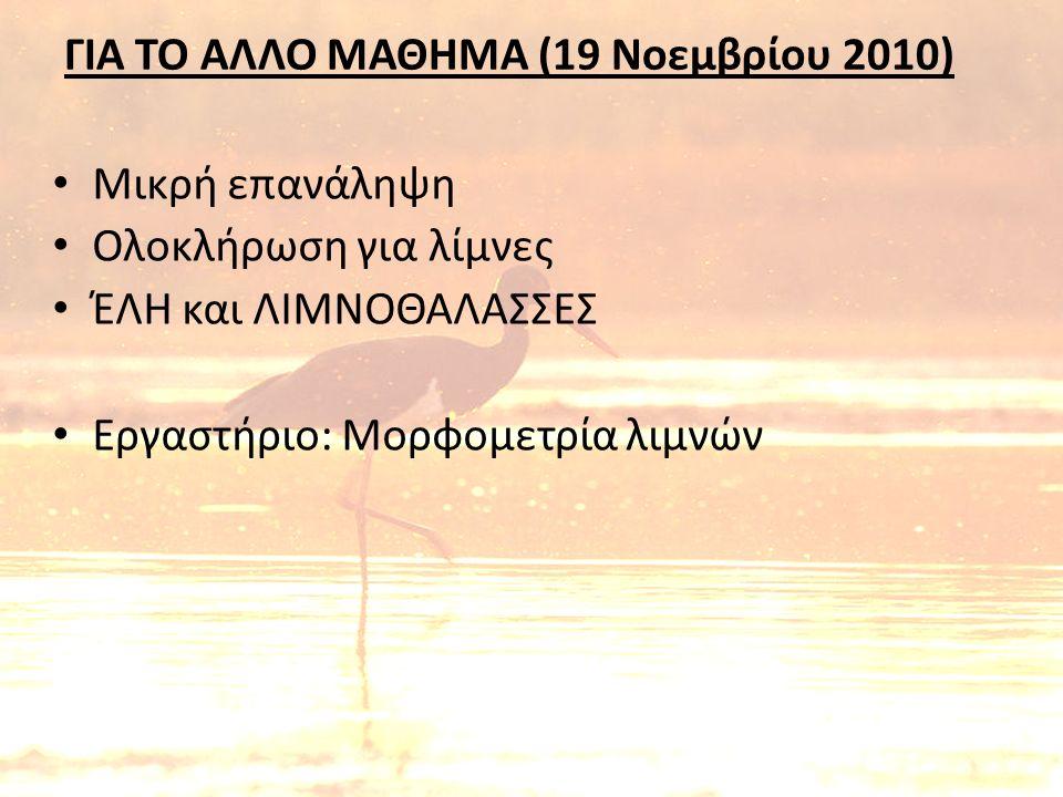 ΓΙΑ ΤΟ ΑΛΛΟ ΜΑΘΗΜΑ (19 Νοεμβρίου 2010) Μικρή επανάληψη Ολοκλήρωση για λίμνες ΈΛΗ και ΛΙΜΝΟΘΑΛΑΣΣΕΣ Εργαστήριο: Μορφομετρία λιμνών