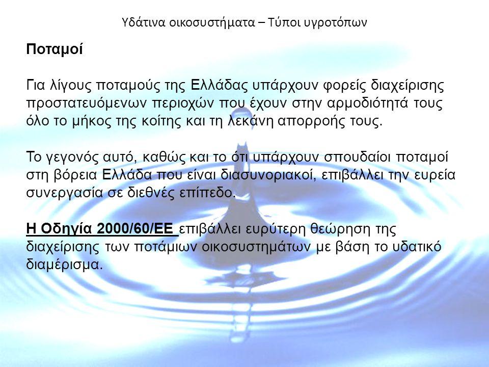 Υδάτινα οικοσυστήματα – Τύποι υγροτόπων Ποταμοί Για λίγους ποταμούς της Ελλάδας υπάρχουν φορείς διαχείρισης προστατευόμενων περιοχών που έχουν στην αρ