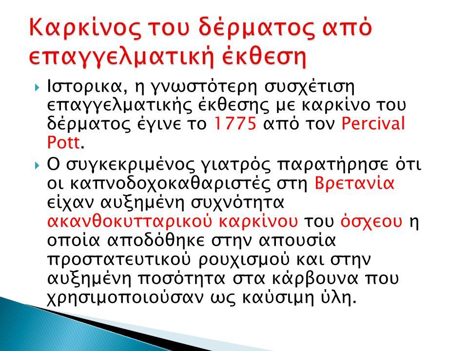  Ιστορικα, η γνωστότερη συσχέτιση επαγγελματικής έκθεσης με καρκίνο του δέρματος έγινε το 1775 από τον Percival Pott.